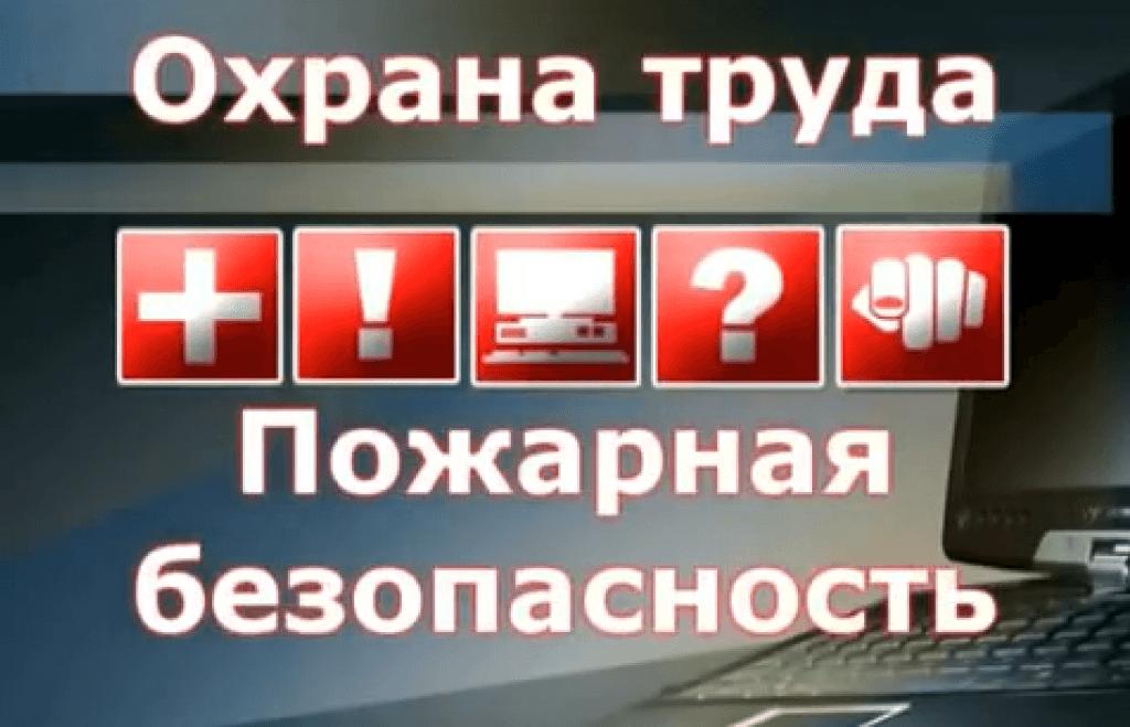 2 в 1! Охрана Труда и Пожарная Безопасность в Видео-Формате!