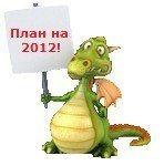 Все Планы Проведения Проверок в Год Дракона 2012