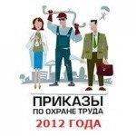 Комплект Приказов по Охране Труда 2012
