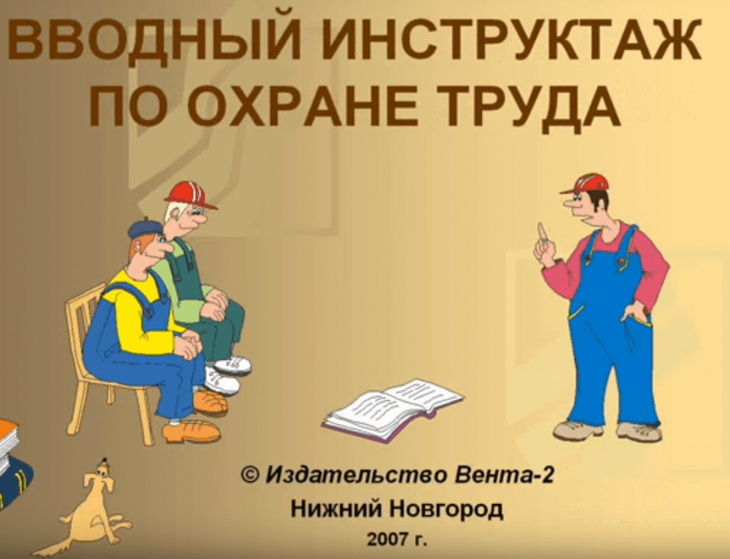 Вводный инструктаж по охране труда видео