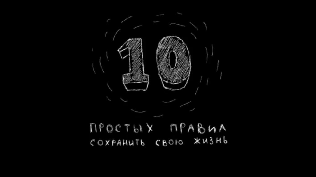 10 правил по охране труда