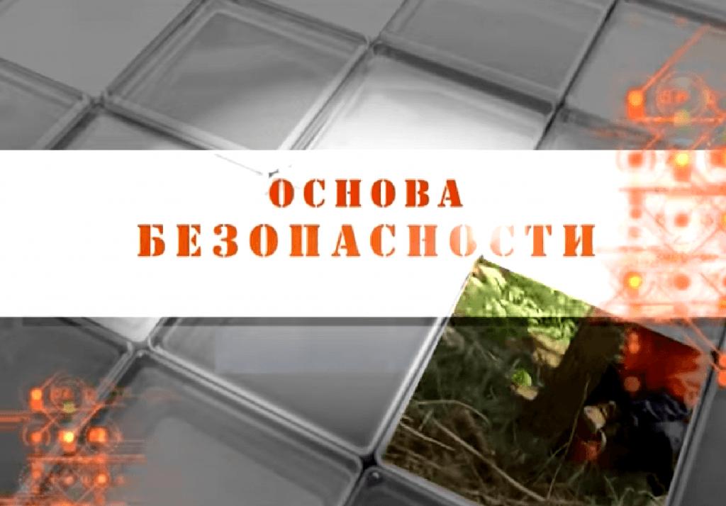 видео об основах безопасности труда