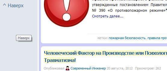 """Подняться """"Наверх"""" на Блоге!"""