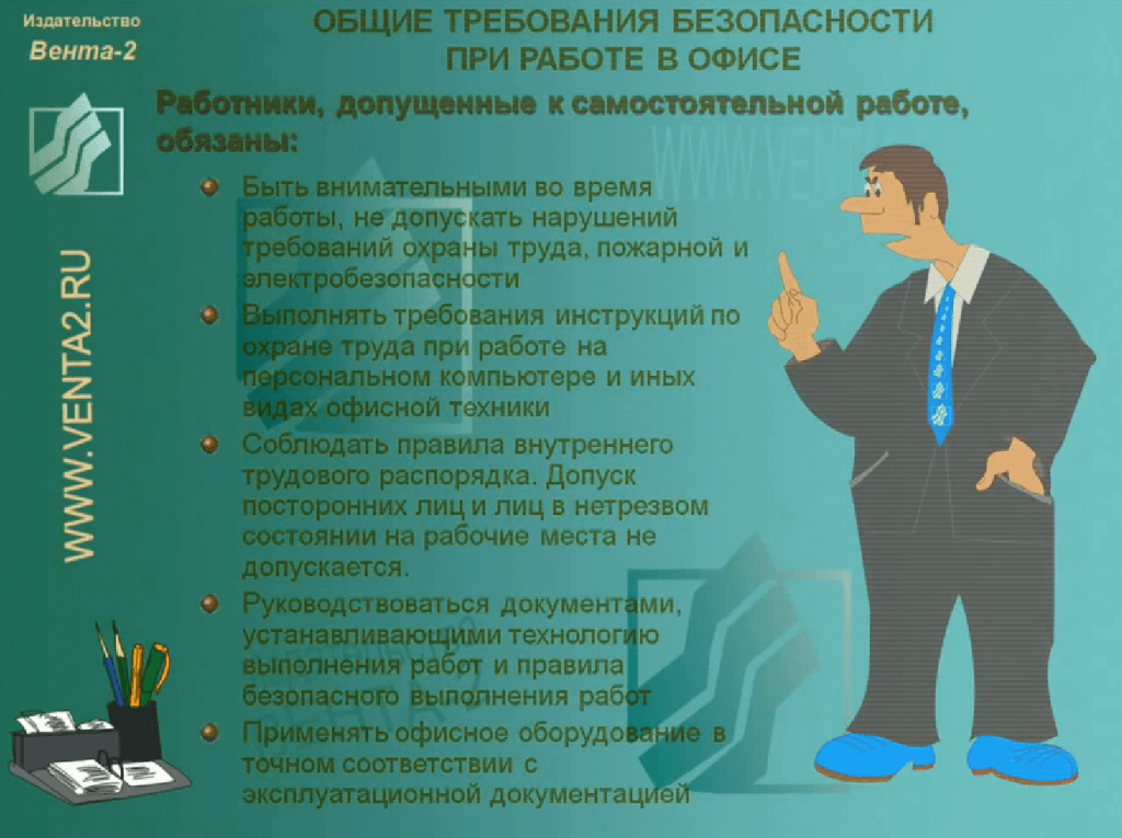 видео по охране труда для офиса