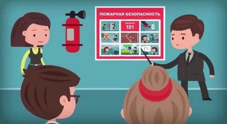 Правила Пожарной Безопасности в ВИДЕО-ФОРМАТЕ!