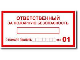 Инструкция по Пожарной Безопасности и Финансовый Момент!