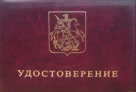 Какие Удостоверения Должен Иметь Руководитель Организации?