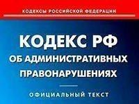 В Новый Год с Новыми Штрафами! Есть Изменения в Кодексе РФ об Административных Правонарушениях!