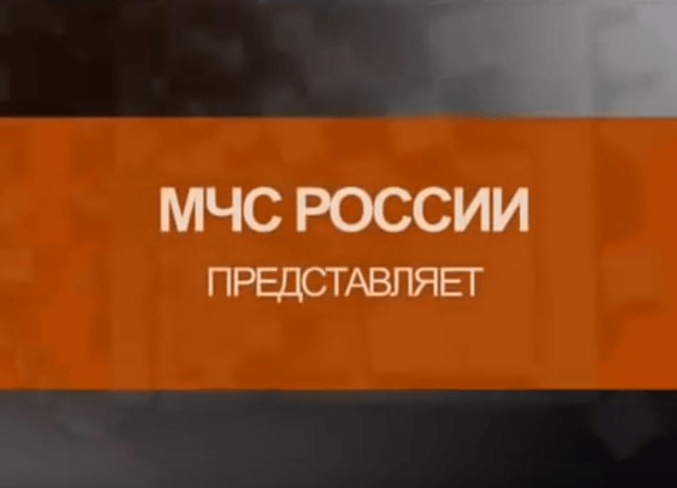 Видео от МЧС: Техника Безопасности На Производстве!