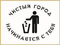 Инструкция по Охране Труда при Проведении Субботника 2013!