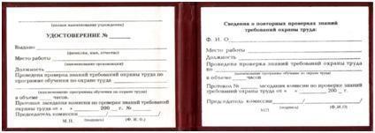 Удостоверение по проверке знаний требований охраны труда (Образец)