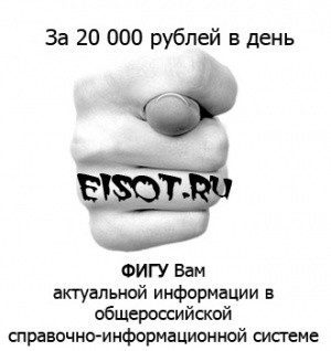 20000 Рублей в День на Содержание Минтрудовской Системы Eisot.ru Видимо Недостаточно! Систему Нужно Спасать!