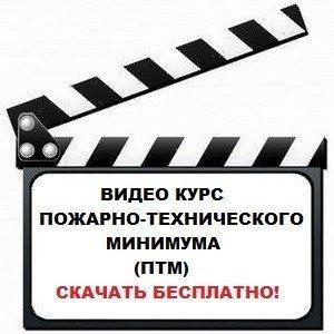Видео Курс Пожарно-Технического Минимума!!!