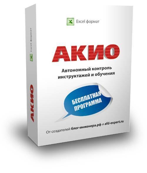 Программа АКИО или Автономный Контроль Инструктажей и Обучения!