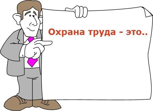 Лёгкая Презентация по Охране Труда!