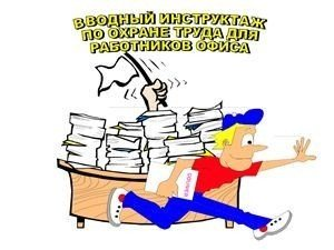 Презентация: Вводный Инструктаж По Охране Труда Для Работников Офиса!