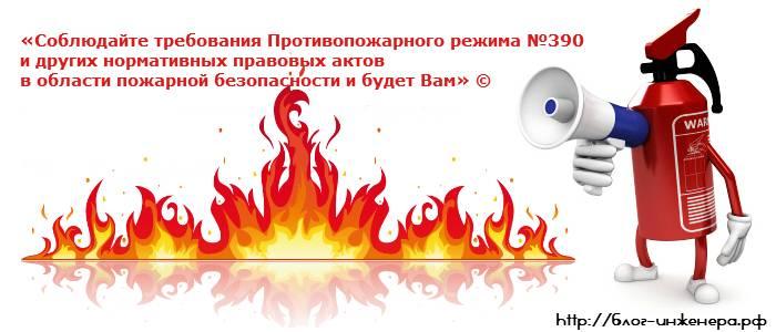 Правила Противопожарного Режима на 3 Листах (ред. 17.02.2014)!