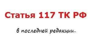 Статья 117 ТК РФ— Ежегодный дополнительный оплачиваемый отпуск работникам, занятым на работах с вредными и (или) опасными условиями труда