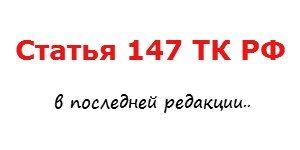 Статья 147 ТК РФ (последняя редакция)