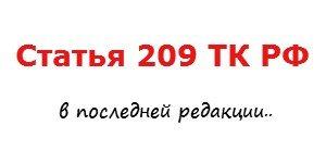 Статья 209 ТК РФ (последняя редакция)