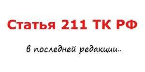 Статья 211 ТК РФ— Государственные нормативные требования охраны труда