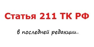Статья 211 ТК РФ (последняя редакция)