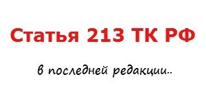 Статья 213 ТК РФ— Медицинские осмотры некоторых категорий работников