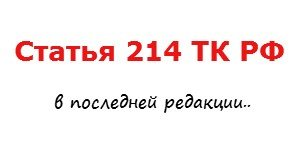 Статья 214 ТК РФ— Обязанности работника в области охраны труда