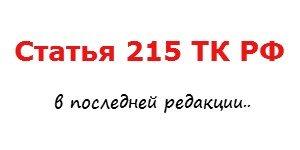 Статья 215 ТК РФ (последняя редакция)