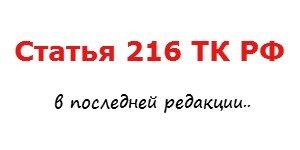 Статья 216 ТК РФ (последняя редакция)