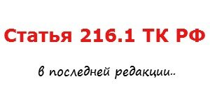 Статья 216.1 ТК РФ (последняя редакция)