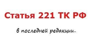 Статья 221 ТК РФ (последняя редакция)