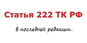 Статья 222 ТК РФ (последняя редакция)