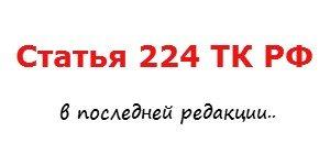 Статья 224 ТК РФ (последняя редакция)