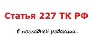 Статья 227 ТК РФ (последняя редакция)