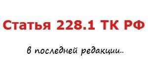 Статья 228.1 ТК РФ— Порядок извещения о несчастных случаях