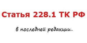 Статья 228.1 ТК РФ (последняя редакция)