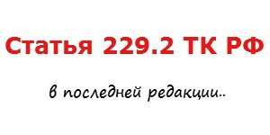Статья 229.2 ТК РФ— Порядок проведения расследования несчастных случаев
