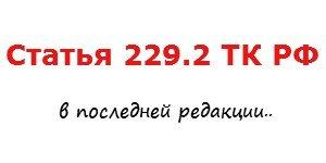 Статья 229.2 ТК РФ (последняя редакция)
