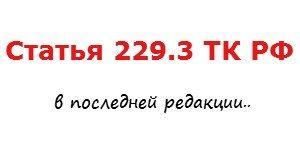 Статья 229.3 ТК РФ