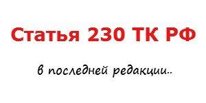 Статья 230 ТК РФ (последняя редакция)
