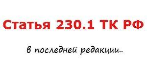 Статья 230.1 ТК РФ (последняя редакция)