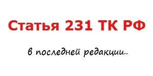 Статья 231 ТК РФ— Рассмотрение разногласий по вопросам расследования, оформления и учёта несчастных случаев