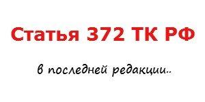 Статья 372 ТК РФ (последняя редакция)