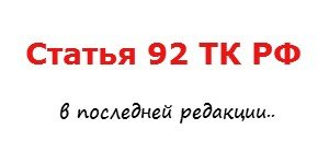 Статья 92 ТК РФ (последняя редакция)