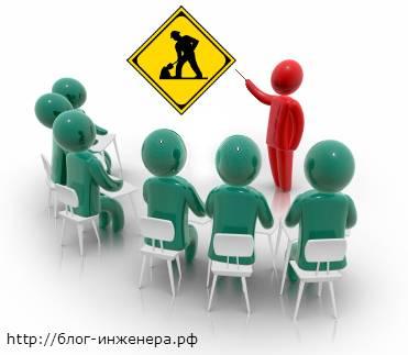 Можно Ли Разработать Общую Программу Первичного Инструктажа На Рабочем Месте Для Всех Работников?