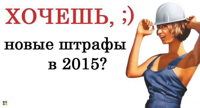 Штрафные Санкции по Охране Труда, Пожарной Безопасности и Промышленной Безопасности 2014—2015!