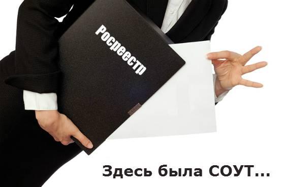 Два Десятка Компаний По СОУТ Были Исключены Из Реестра По Оказанию Услуг в Области Охраны Труда!
