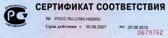Срок Сертификата на Спецодежду Истёк, Что Делать?