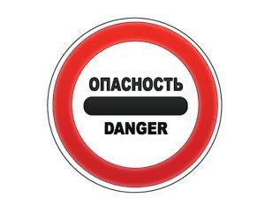 Порядок Организации Работ с Повышенной Опасностью!